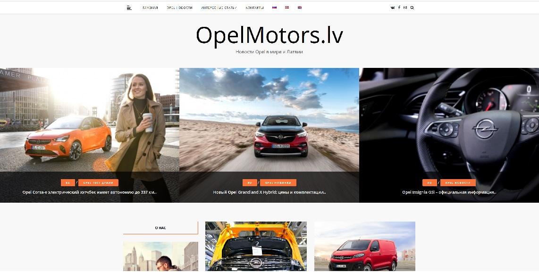 Автомобильные новости и фото Опель автомобилей в мире и Латвии